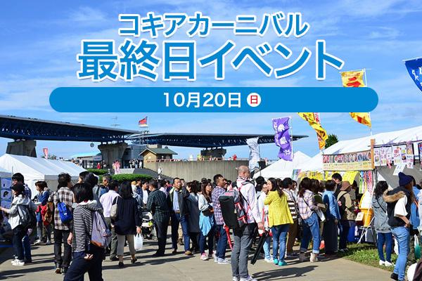 コキアカーニバル最終日イベント