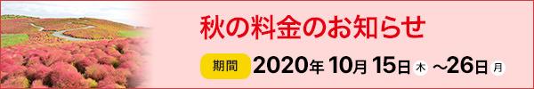 秋(10/15~10/26)の料金のお知らせ