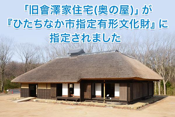 「旧會澤家住宅(奥の屋)」が『ひたちなか市指定有形文化財』に指定されました