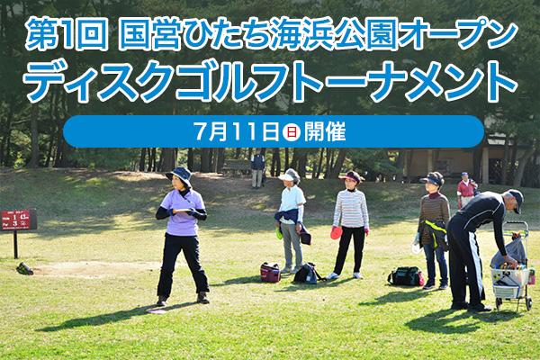 ディスクゴルフトーナメント