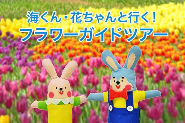 海くん・花ちゃんと行く!フラワーガイドツアー
