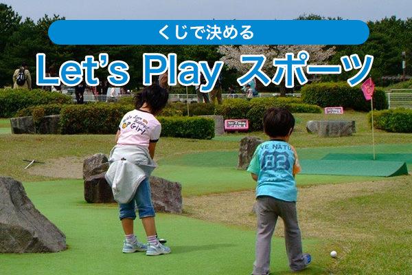 体を動かして免疫力を高めよう!Let's Play スポーツ