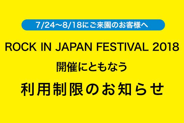 ROCK IN JAPAN 利用制限