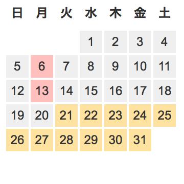2015年7月のカレンダー