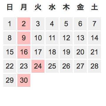 2015年11月のカレンダー