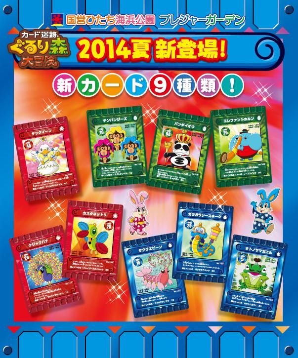 newcard2014.7.19