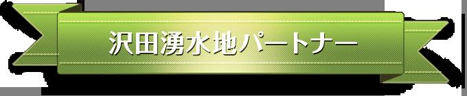 沢田湧水地パートナー