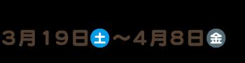 スイセン日程2016