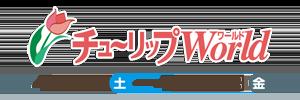 チューリップWorld