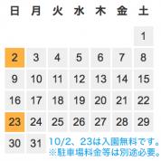 開園日カレンダー