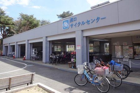 西口サイクルセンター