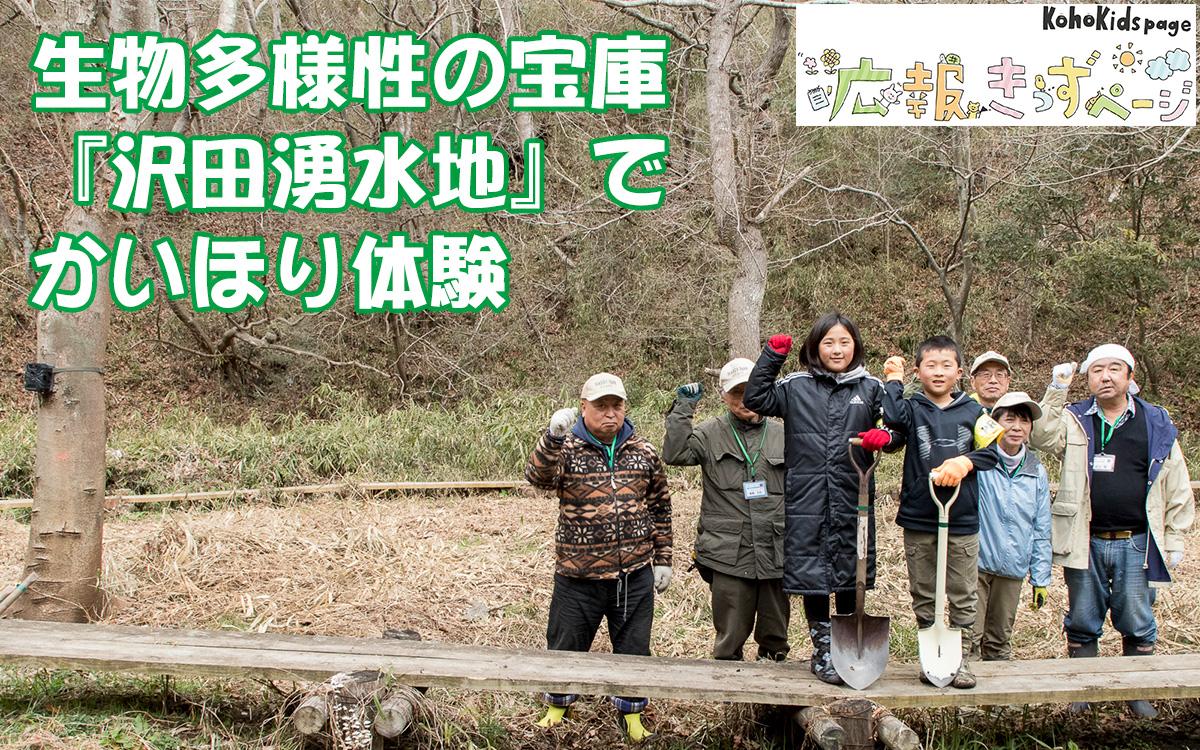 生物多様性の宝庫『沢田湧水地』でかいほり体験