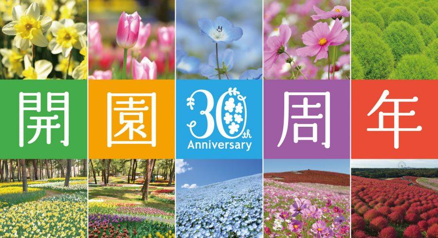 ありがとう 開園30周年