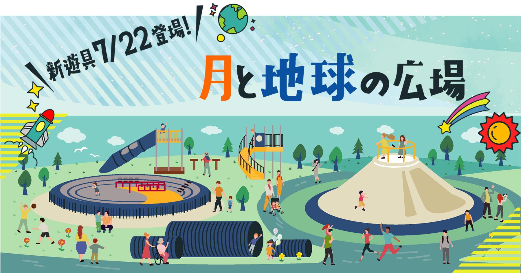 新遊具「月と地球の広場」7月22日登場!